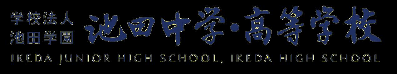 学校法人池田学園 池田中学・高等学校