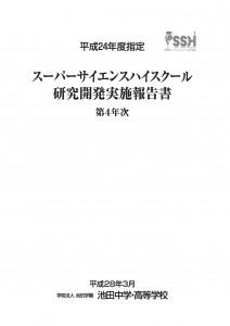 SSH_kenkyukaihatuhoukoku